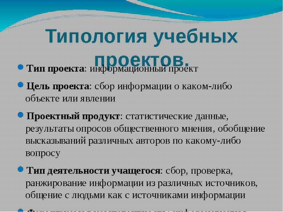 Типология учебных проектов. Тип проекта: информационный проект Цель проекта:...