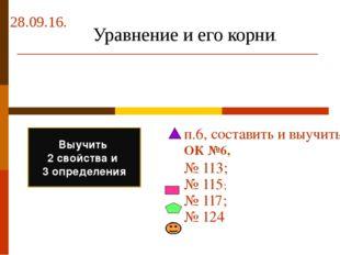 28.09.16. п.6, составить и выучить ОК №6, № 113; № 115; № 117; № 124 Уравнени
