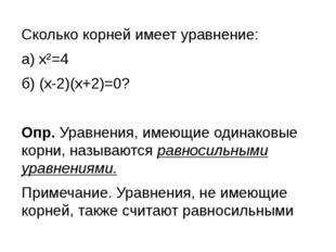 Сколько корней имеет уравнение: а) х²=4 б) (х-2)(х+2)=0? Опр. Уравнения, имею