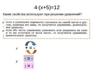 4·(х+5)=12 Какие свойства используют при решении уравнений? + = - · = · : = :