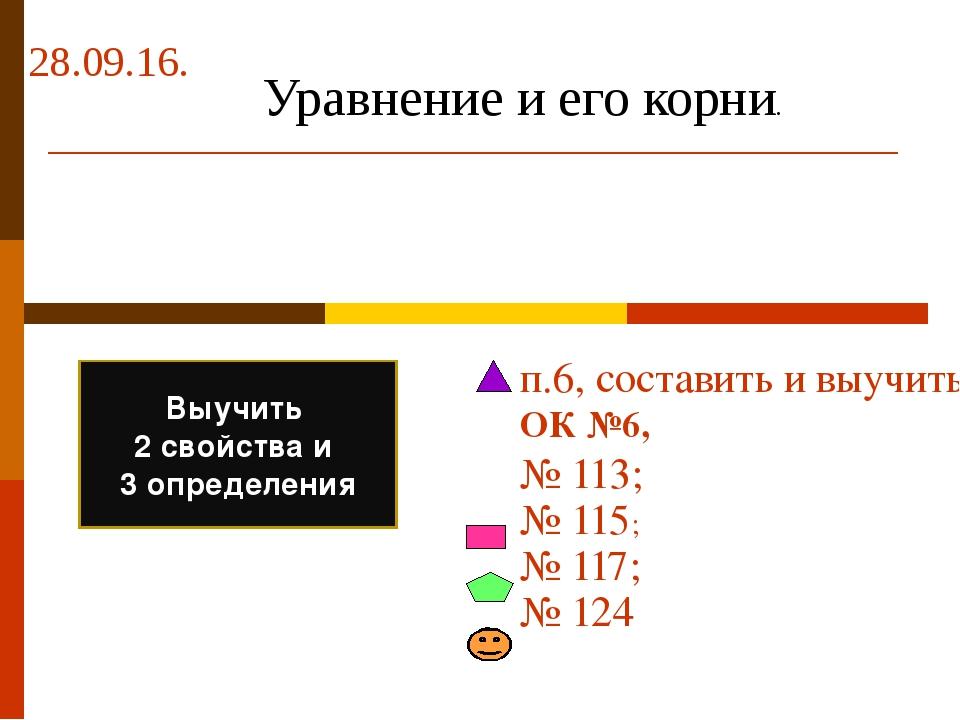 28.09.16. п.6, составить и выучить ОК №6, № 113; № 115; № 117; № 124 Уравнени...
