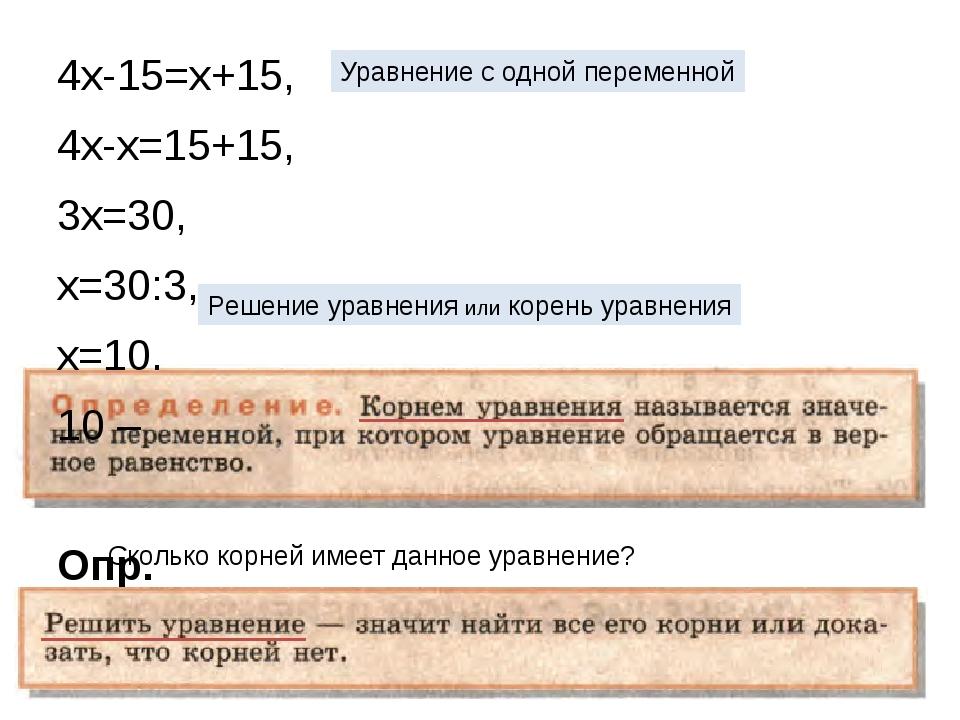 4х-15=х+15, 4х-х=15+15, 3х=30, х=30:3, х=10. 10 – Опр. Уравнение с одной пере...