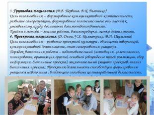 3. Групповая технология (И.В. Первина, В.К. Дьяченко) Цель использования – ф