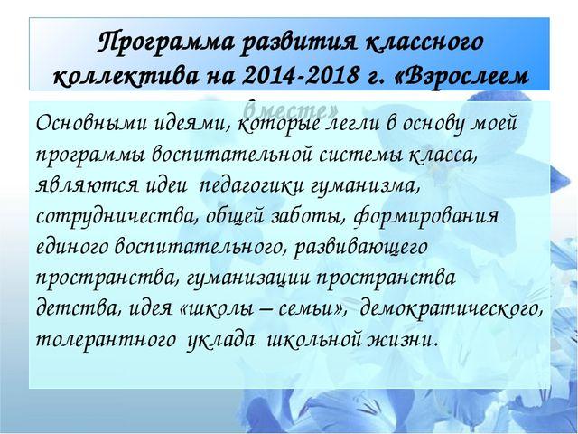 Программа развития классного коллектива на 2014-2018 г. «Взрослеем вместе» Ос...