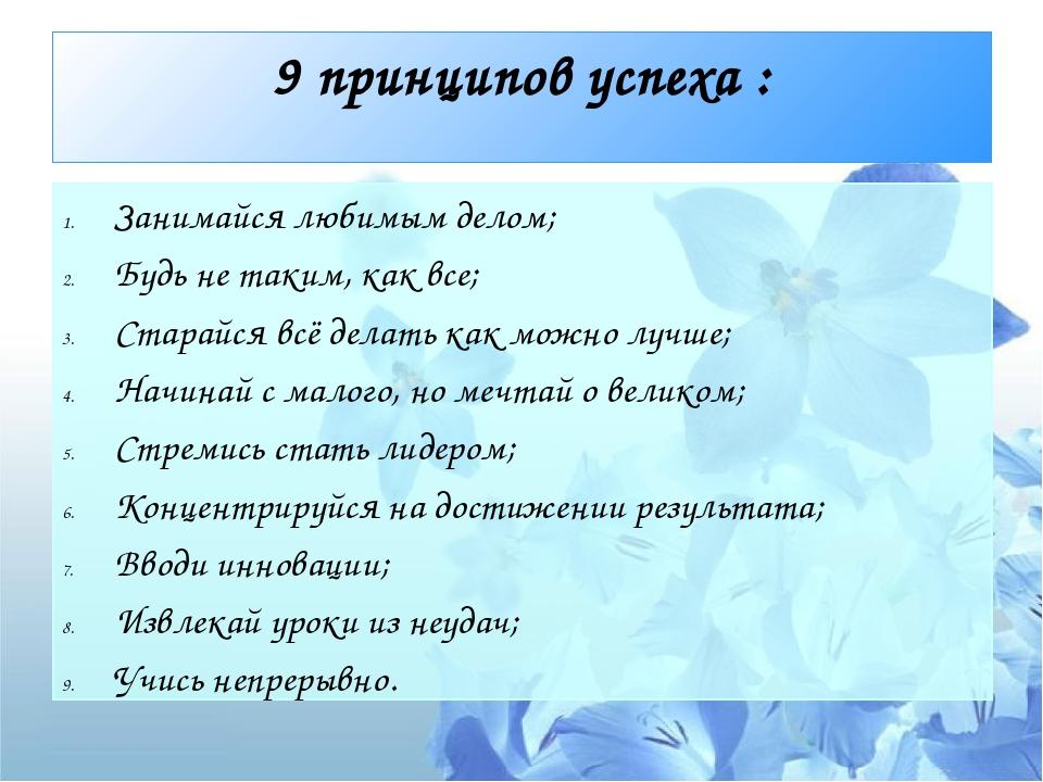 9 принципов успеха : Занимайся любимым делом; Будь не таким, как все; Старайс...