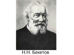 Н.Н. Бекетов