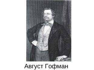 Август Гофман