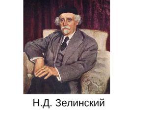 Н.Д. Зелинский