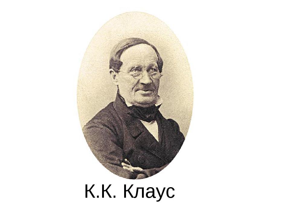 К.К. Клаус