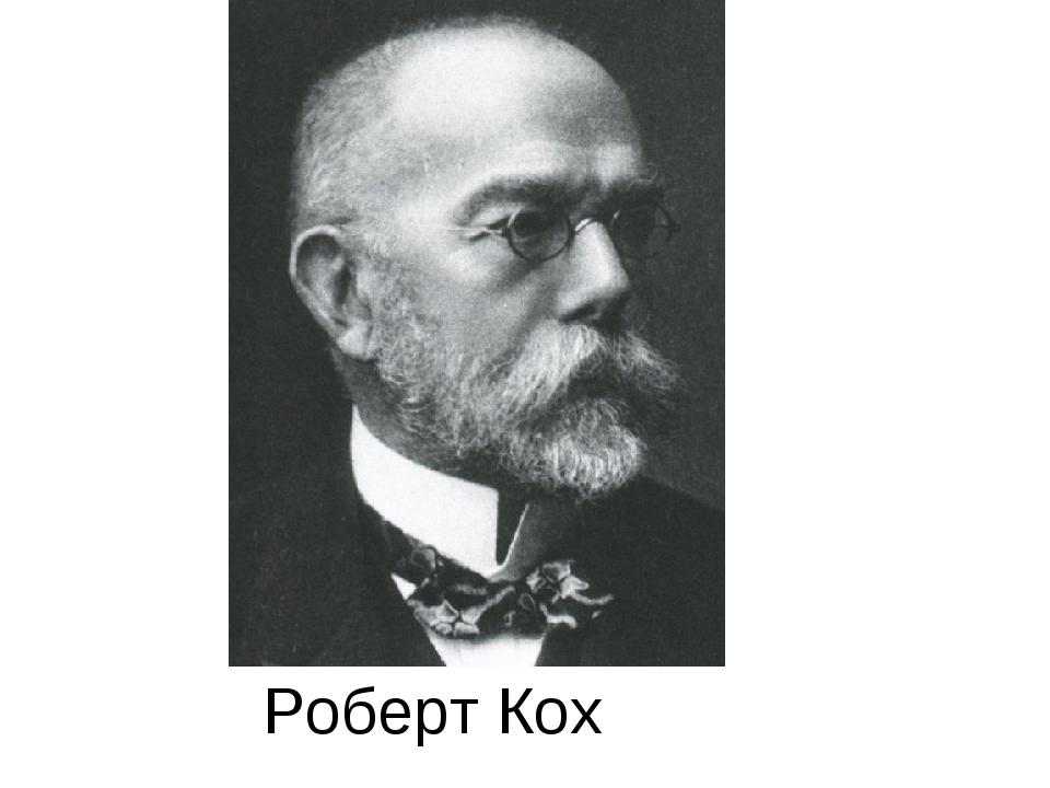 Роберт Кох