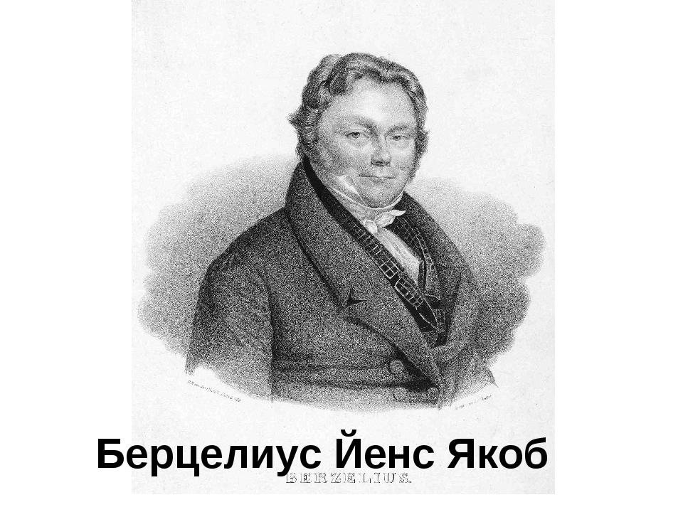 Берцелиус Йенс Якоб