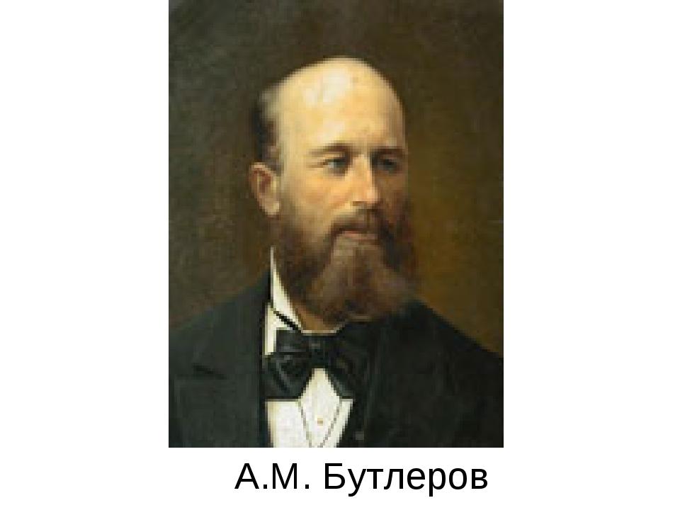 А.М. Бутлеров