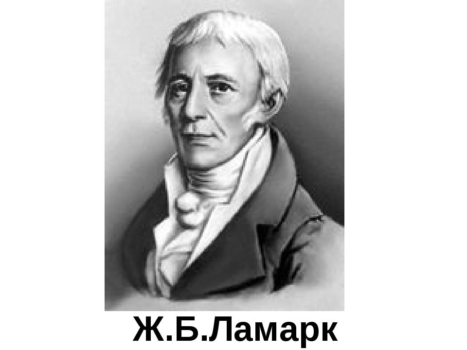 Ж.Б.Ламарк
