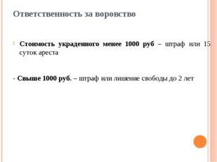 Ответственность за воровство Стоимость украденного менее 1000 руб – штраф или