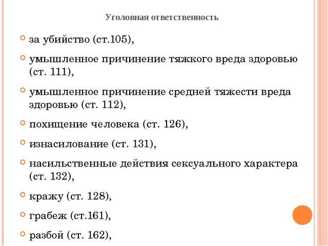 Уголовная ответственность за убийство (ст.105), умышленное причинение тяжкого...