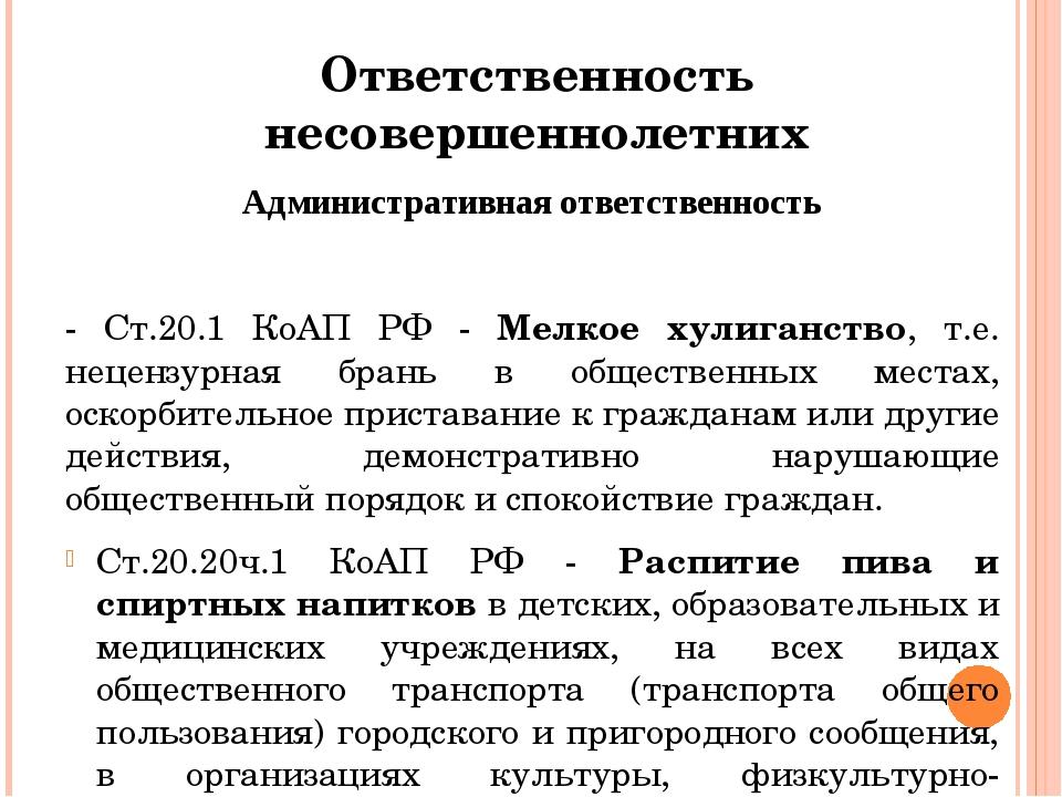 Административная ответственность - Ст.20.1 КоАП РФ - Мелкое хулиганство, т.е....
