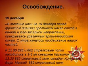 Освобождение. 19 декабря «В течение ночи на 19 декабря перед фронтом дивизии