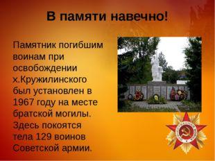 В памяти навечно! Памятник погибшим воинам при освобождении х.Кружилинского б