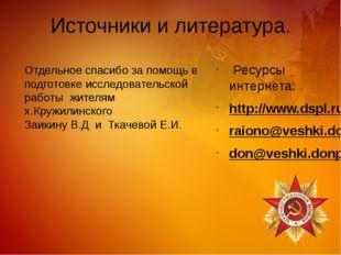 Источники и литература. Ресурсы интернета: http://www.dspl.ru/ raiono@veshki