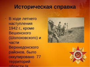 Историческая справка В ходе летнего наступления 1942 г., кроме Вешенского (Шо