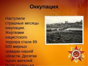 Оккупация Наступили страшные месяцы оккупации. Жертвами нацистского террора с