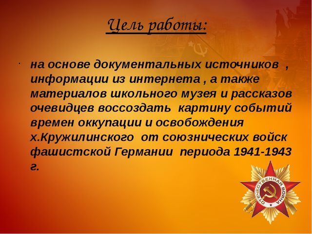 Цель работы: на основе документальных источников , информации из интернета ,...