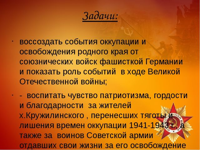 Задачи: воссоздать события оккупации и освобождения родного края от союзничес...