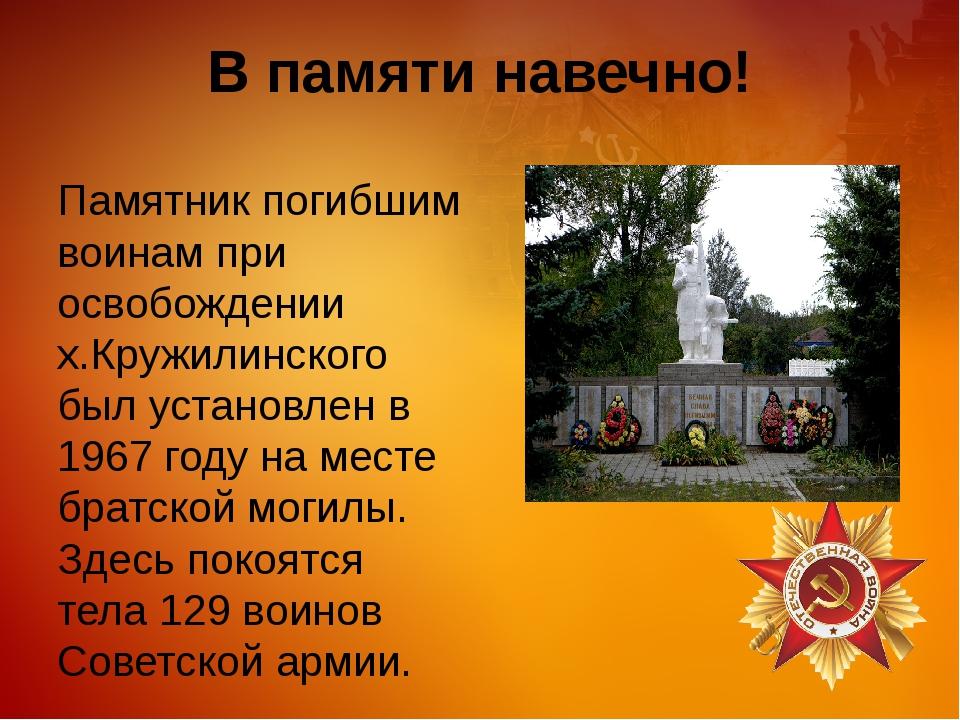 В памяти навечно! Памятник погибшим воинам при освобождении х.Кружилинского б...