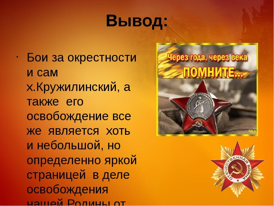 Вывод: Бои за окрестности и сам х.Кружилинский, а также его освобождение все...