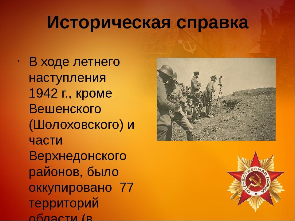 Историческая справка В ходе летнего наступления 1942 г., кроме Вешенского (Шо...