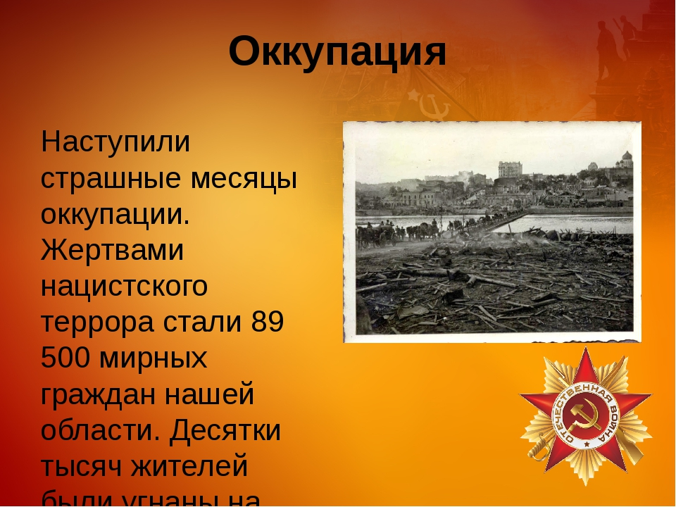 Оккупация Наступили страшные месяцы оккупации. Жертвами нацистского террора с...