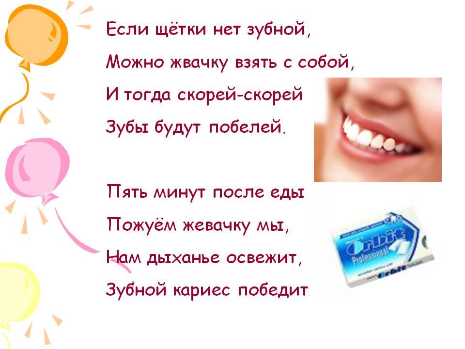 Стих про зубную щетку