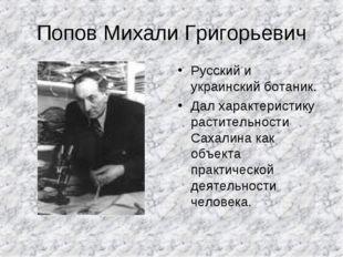 Попов Михали Григорьевич Русский и украинский ботаник. Дал характеристику рас