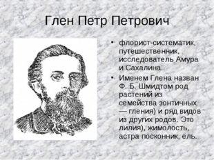 Глен Петр Петрович флорист-систематик, путешественник, исследователь Амура и