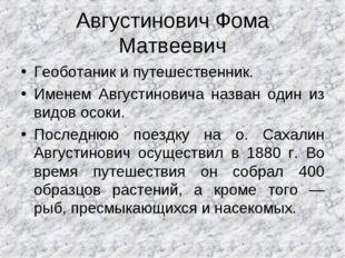 Августинович Фома Матвеевич Геоботаник и путешественник. Именем Августиновича