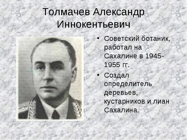 Толмачев Александр Иннокентьевич Советский ботаник, работал на Сахалине в 194...