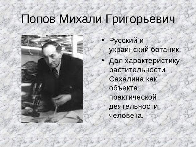 Попов Михали Григорьевич Русский и украинский ботаник. Дал характеристику рас...