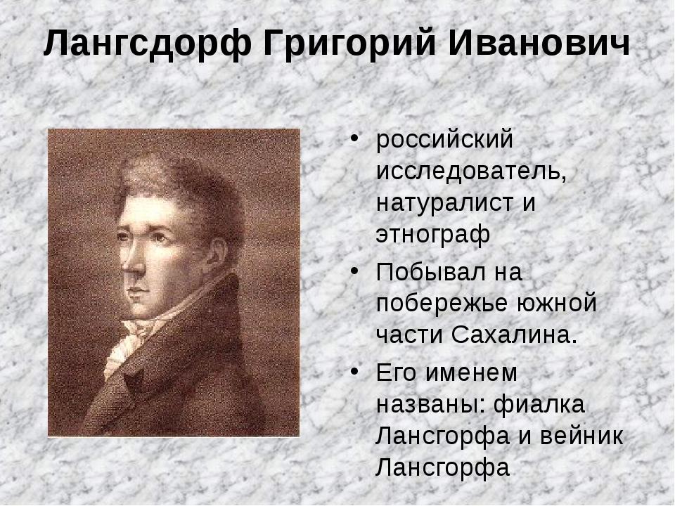Лангсдорф Григорий Иванович российский исследователь, натуралист и этнограф П...