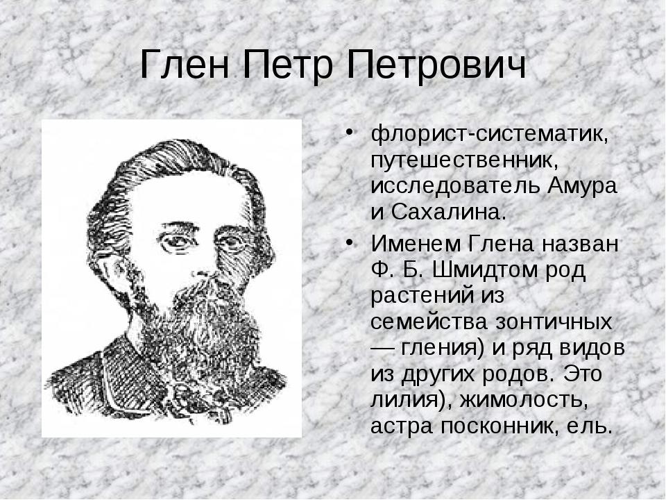 Глен Петр Петрович флорист-систематик, путешественник, исследователь Амура и...