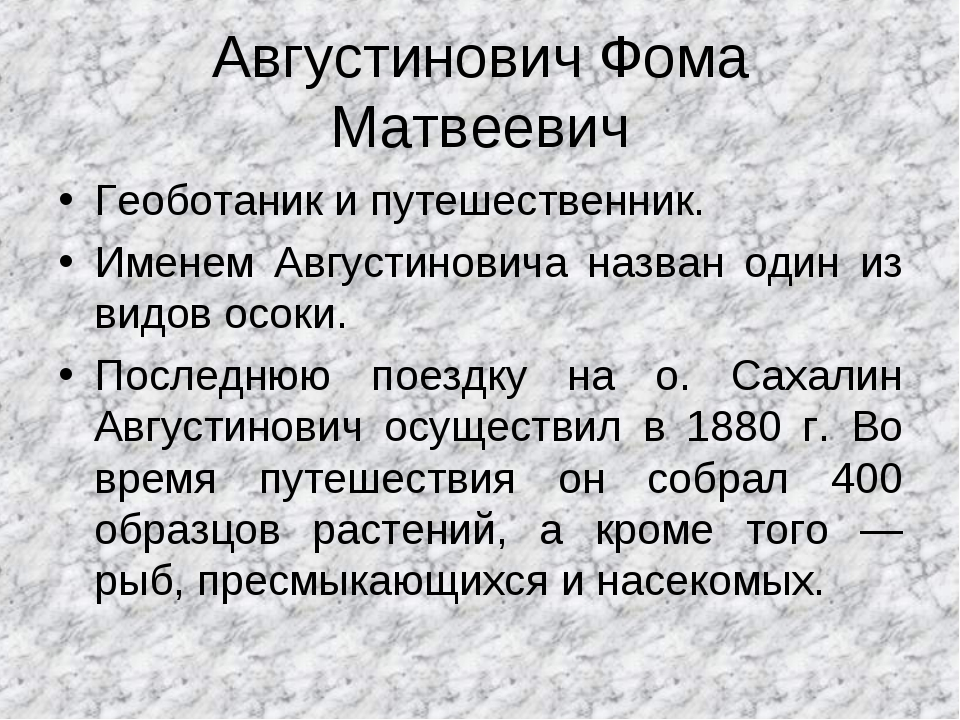 Августинович Фома Матвеевич Геоботаник и путешественник. Именем Августиновича...