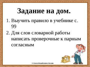 Задание на дом. Выучить правило в учебнике с. 99 Для слов словарной работы на