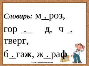 Словарь: м . роз, гор . д, ч . тверг, б . гаж, ж . раф ©Ольга Михайловна Нос