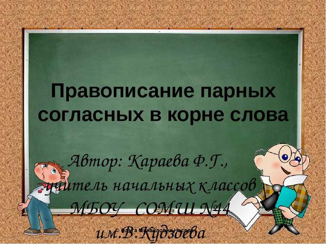 Правописание парных согласных в корне слова Автор: Караева Ф.Г., учитель нача...