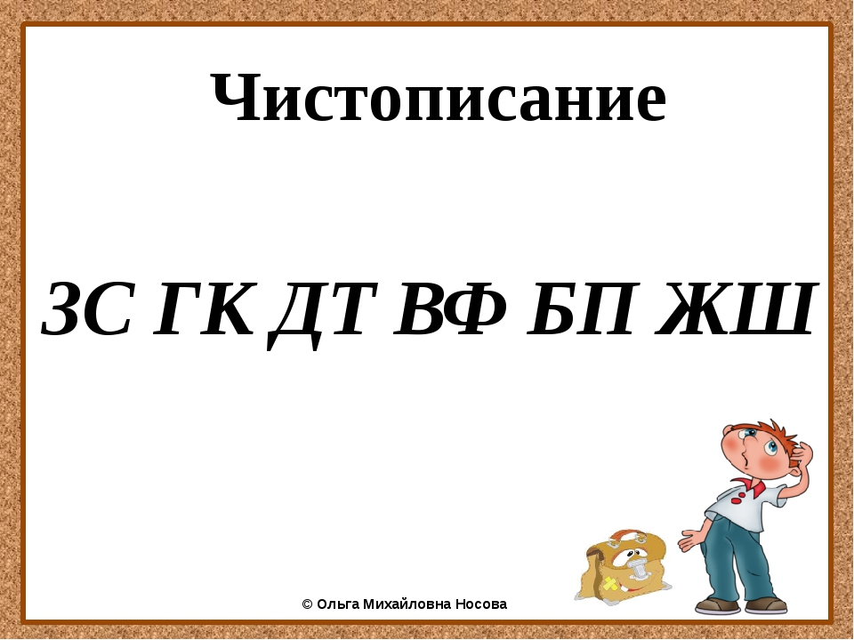 Чистописание ЗС ГК ДТ ВФ БП ЖШ ©Ольга Михайловна Носова