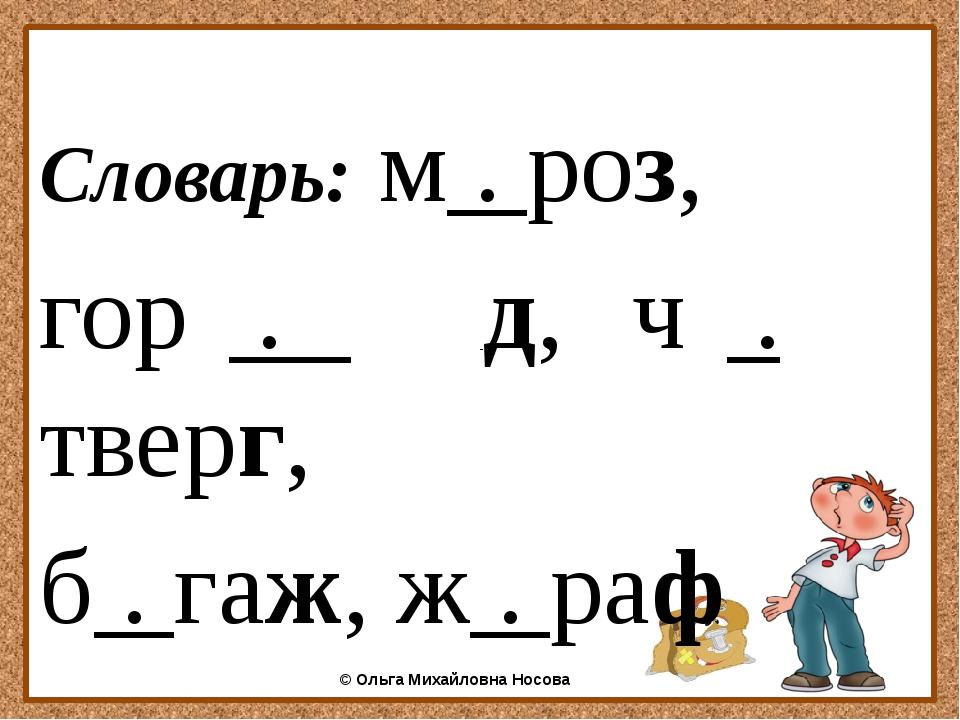 Словарь: м . роз, гор . д, ч . тверг, б . гаж, ж . раф ©Ольга Михайловна Нос...