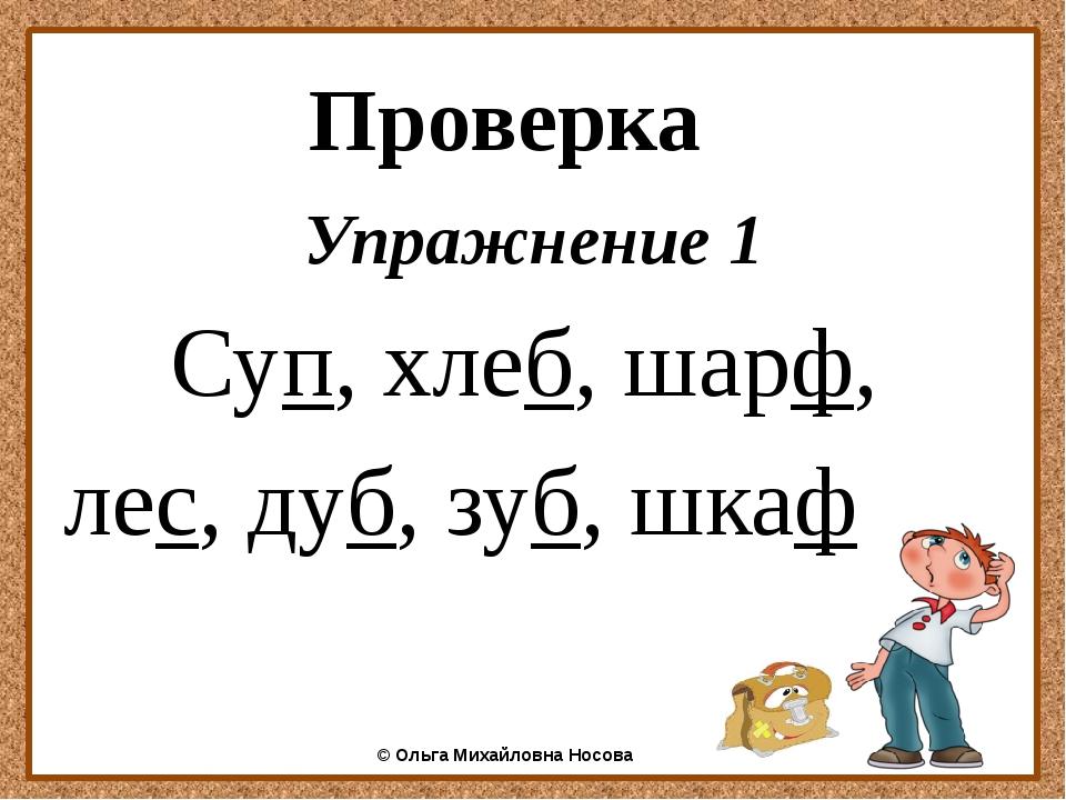 Проверка Упражнение 1 Суп, хлеб, шарф, лес, дуб, зуб, шкаф ©Ольга Михайлов...