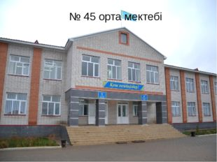 № 45 орта мектебі