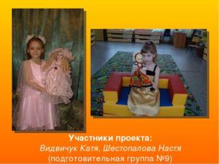 Участники проекта: Видвичук Катя, Шестопалова Настя (подготовительная группа