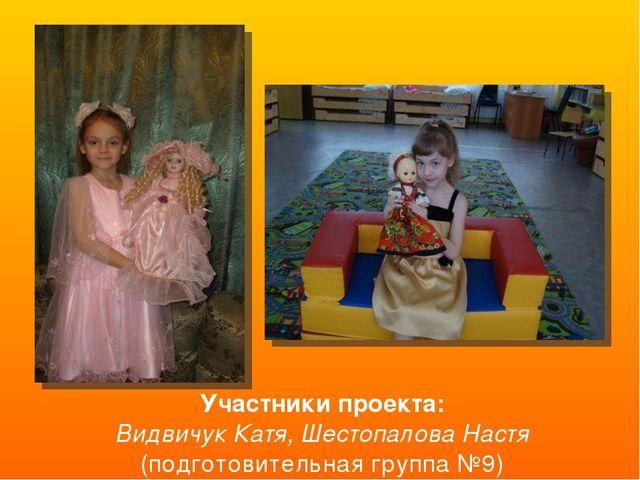 Участники проекта: Видвичук Катя, Шестопалова Настя (подготовительная группа...