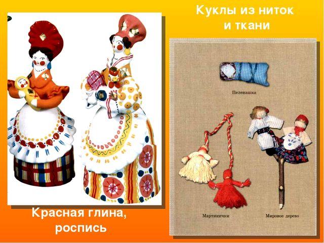 Красная глина, роспись Куклы из ниток и ткани